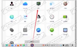 统信UOS系统显示设置