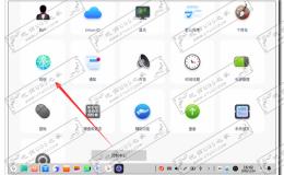 统信UOS怎样修改网络连接名称?如何更改统信UOS系统网络名称