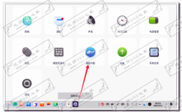 统信UOS系统辅助功能设置