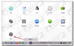 统信UOS系统通用设置