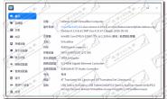 统信Uos系统如何查看网卡信息,怎么查看网卡型号