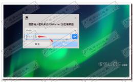 统信Uos系统怎么格式化?如何格式化硬盘
