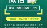 微信(统信UOS版)上线,一键安装