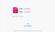 统信UOS安装软件提示:linux 无法安装,此安装包没有有效的数字签名