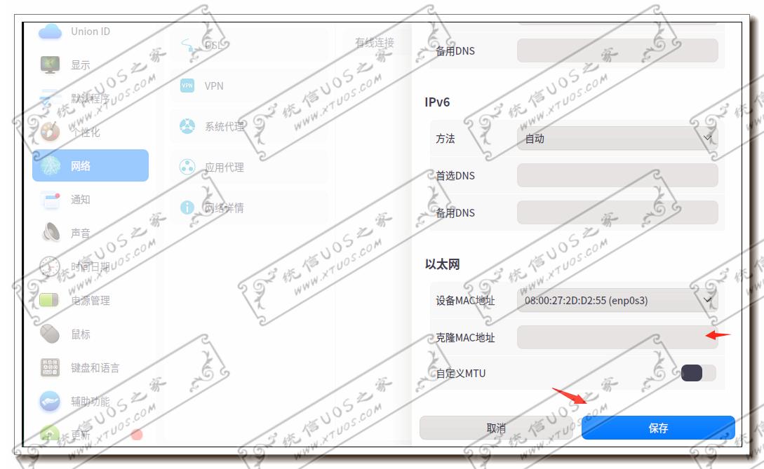 克隆mac地址保存