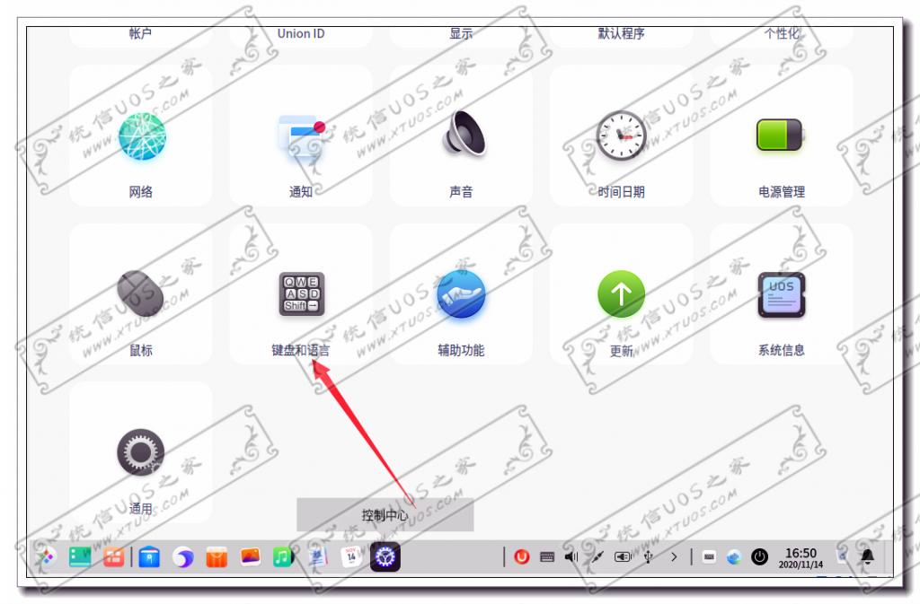 统信UOS键盘和语言设置