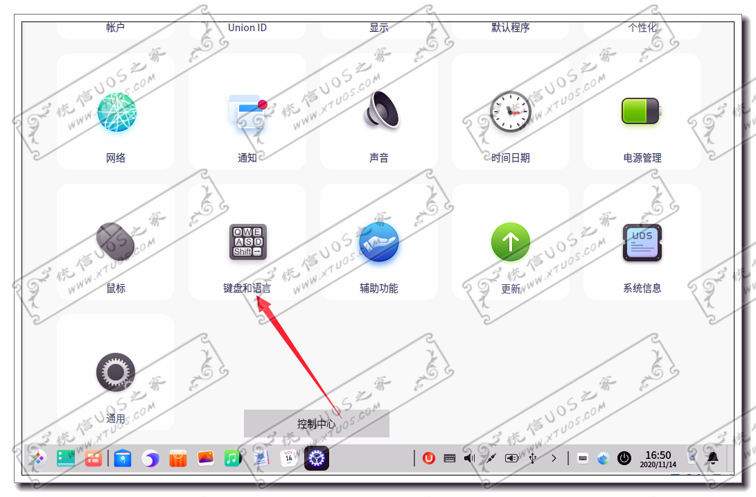 怎么把UOS改成繁体版?如何更改统信UOS系统语言