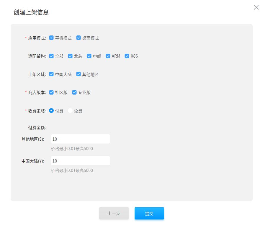 统信UOS应用怎么上架及下架流程