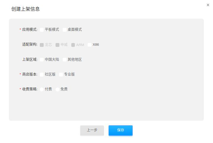 统信UOS应用软件上架流程,官方引导教程
