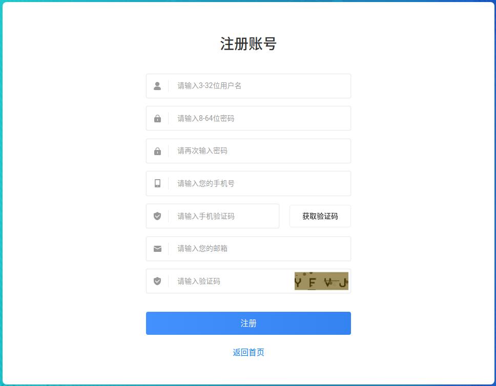 如何申请成统信UOS合作伙伴申请