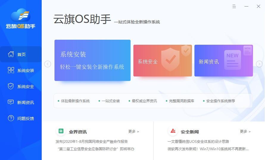 安装统信UOS系统的最新方法,用云旗OS助手免启动盘!