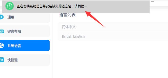 如何更改统信UOS系统语言,怎么把UOS改成英文版?