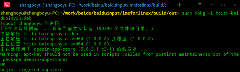 统信UOS系统安装怎么百度输入法,linux版输入法!