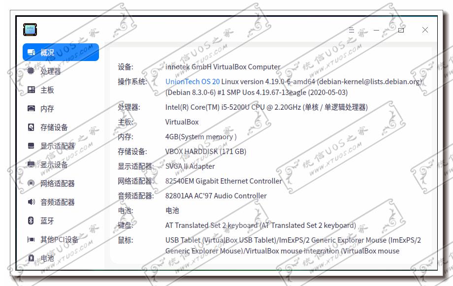 统信Uos系统如何查看处理器大小,怎么查看CPU型号