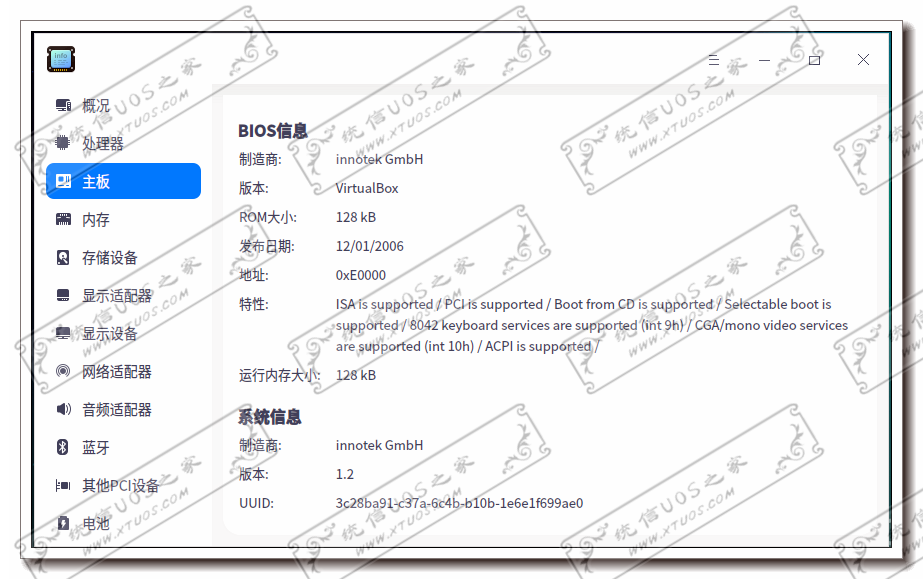 统信Uos系统如何查看主板型号,怎么查看主板信息