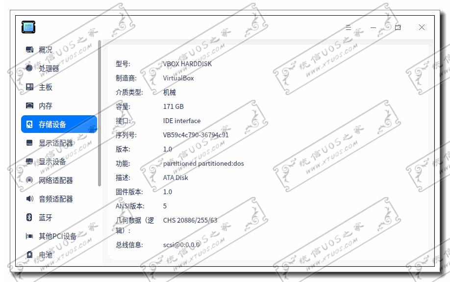 统信Uos系统如何查看硬盘大小,怎么查看硬盘型号