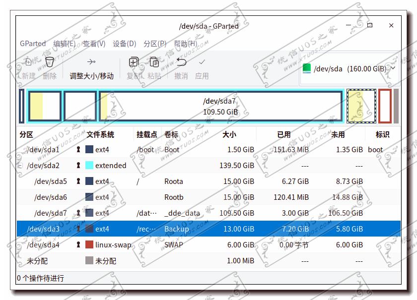 统信Uos系统硬盘调整大小,统信Uos硬盘管理器在哪进入?