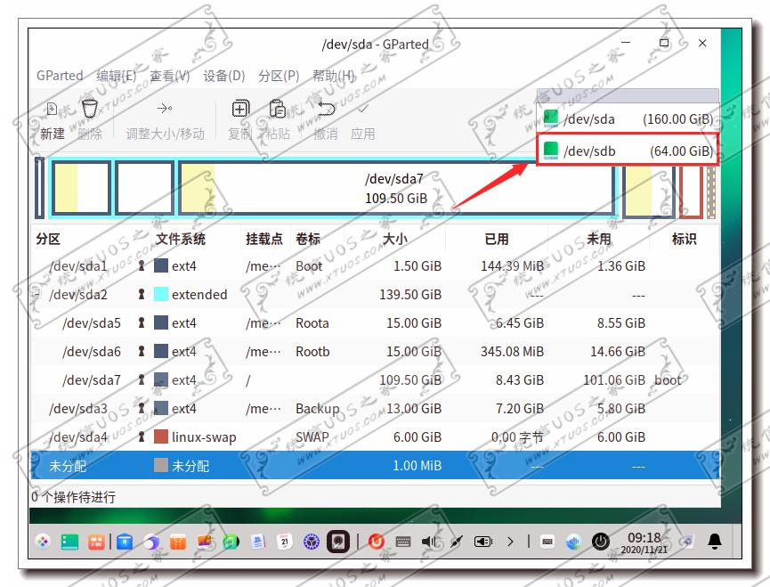统信Uos系统增加新硬盘如何分区,怎么硬盘分区