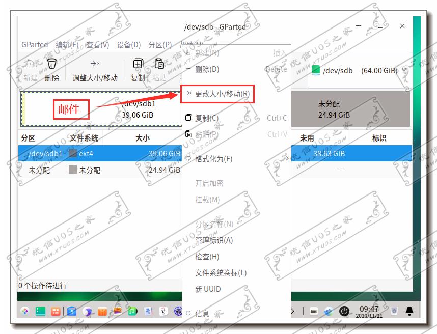 统信Uos系统磁盘大小怎么更改,如何调整磁盘大小