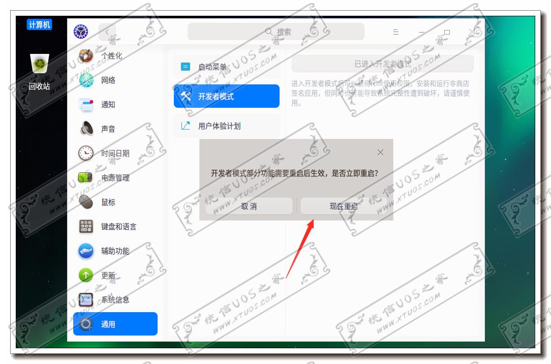 统信UOS系统怎么进入开者模式,如何验证开发者