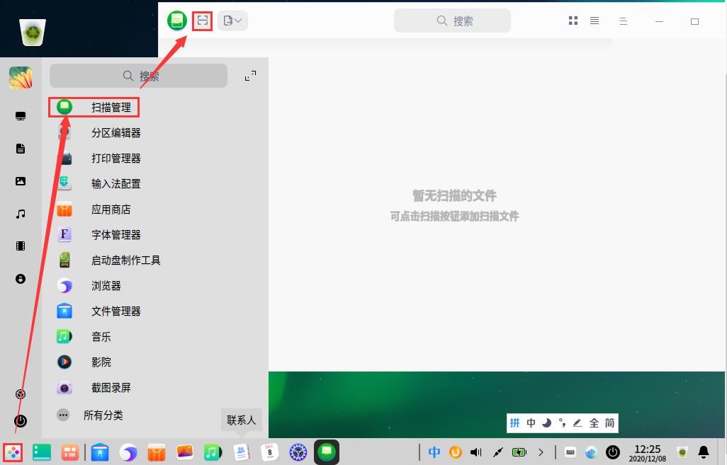 统信UOS系统如何安装扫描仪,简单的操作教程