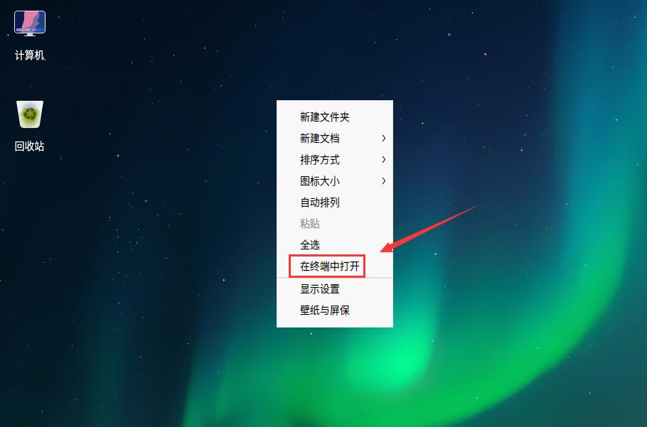 统信UOS开机登陆系统后桌面无任务栏怎么办,如何解决?
