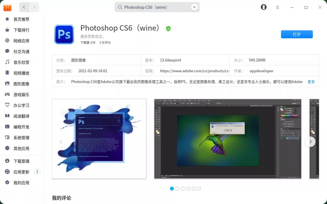 Photoshop CS6登陆统信UOS,专业图像处理软件
