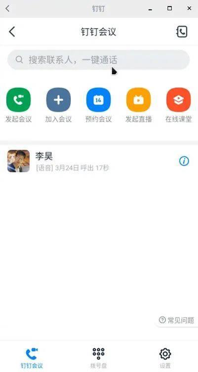 在 UOS 上玩转安卓 App,像使用手机一样使用电脑